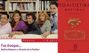 Ιωνικές Γιορτές: «Μεγάλη» παράσταση στο άλσος της Νέας Σμύρνης!