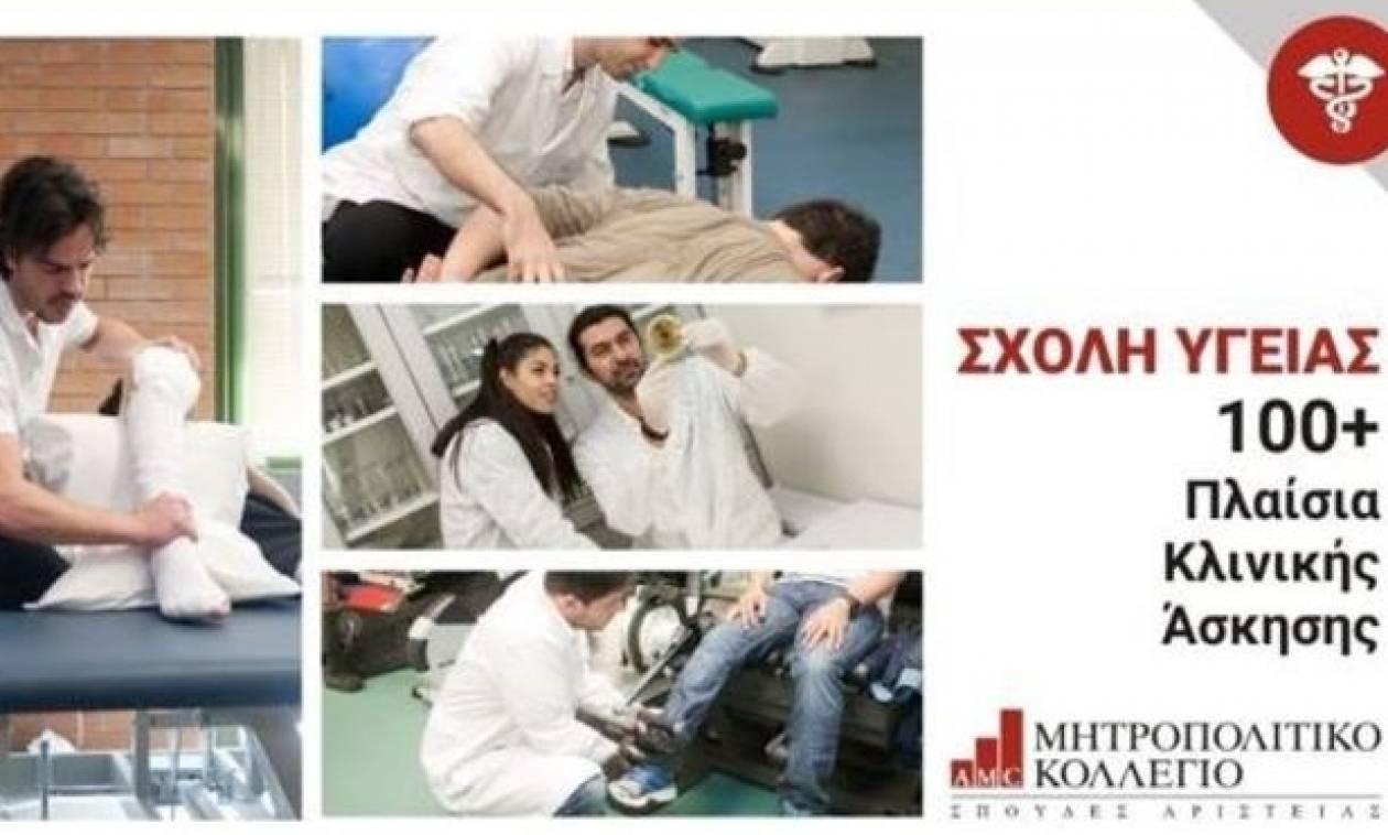 Περισσότερα από 100 πλαίσια Κλινικής Πρακτικής για τη σχολή υγείας του Μητροπολιτικού Κολλεγίου