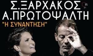 Σταύρος Ξαρχάκος και Άλκηστις Πρωτοψάλτη για δύο μοναδικές συναυλίες στο Ηρώδειο!