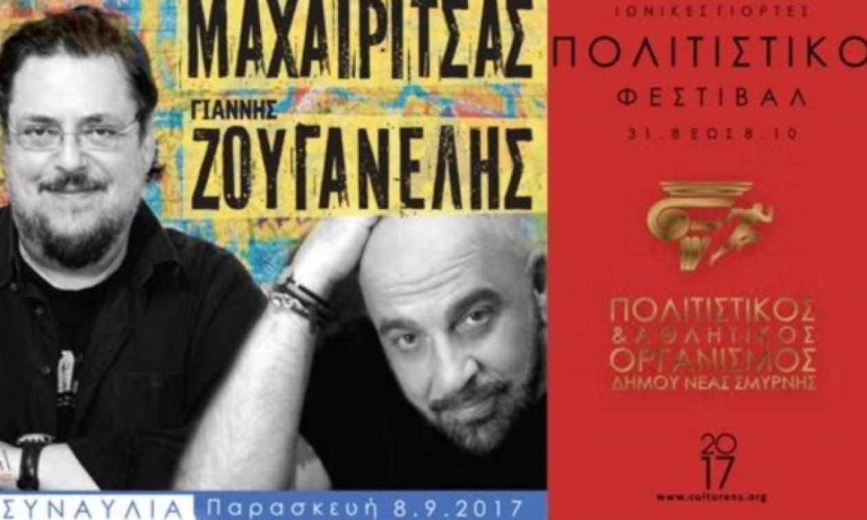 Μαχαιρίτσας - Ζουγανέλης: Η συναυλία του καλοκαιριού, στο άλσος Νέας Σμύρνης!