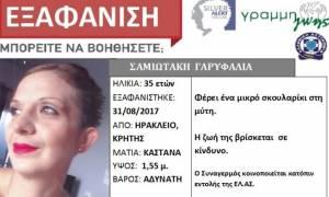 Θρίλερ με την εξαφάνιση 35χρονης μητέρας από το Ηράκλειο – Εξετάζονται όλα τα ενδεχόμενα