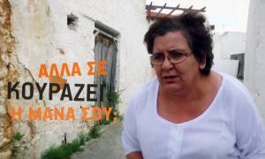 Κλάμα! Η... αθάνατη Ελληνίδα μάνα ξαναχτυπά και ρίχνει το διαδίκτυο (vid)