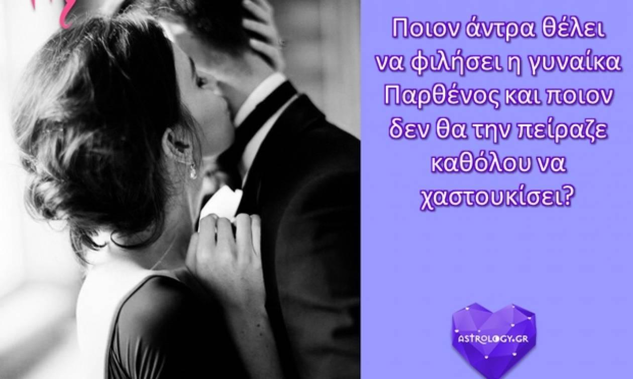 Ποιον άντρα θα ήθελε να φιλήσει η γυναίκα Παρθένος και ποιον... να χαστουκίσει;