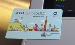 ΟΑΣΑ: Πότε θα εκδοθούν οι πρώτες ηλεκτρονικές κάρτες