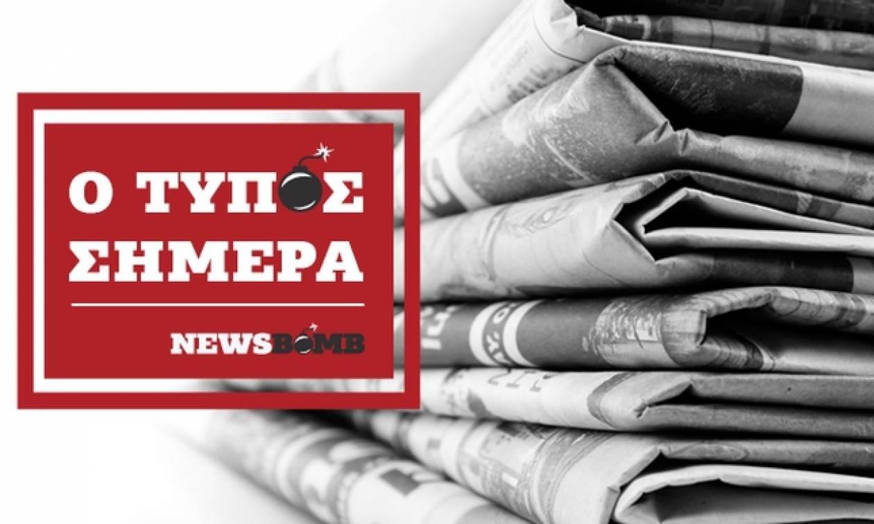 Εφημερίδες: Διαβάστε τα πρωτοσέλιδα των εφημερίδων (12/09/2017)