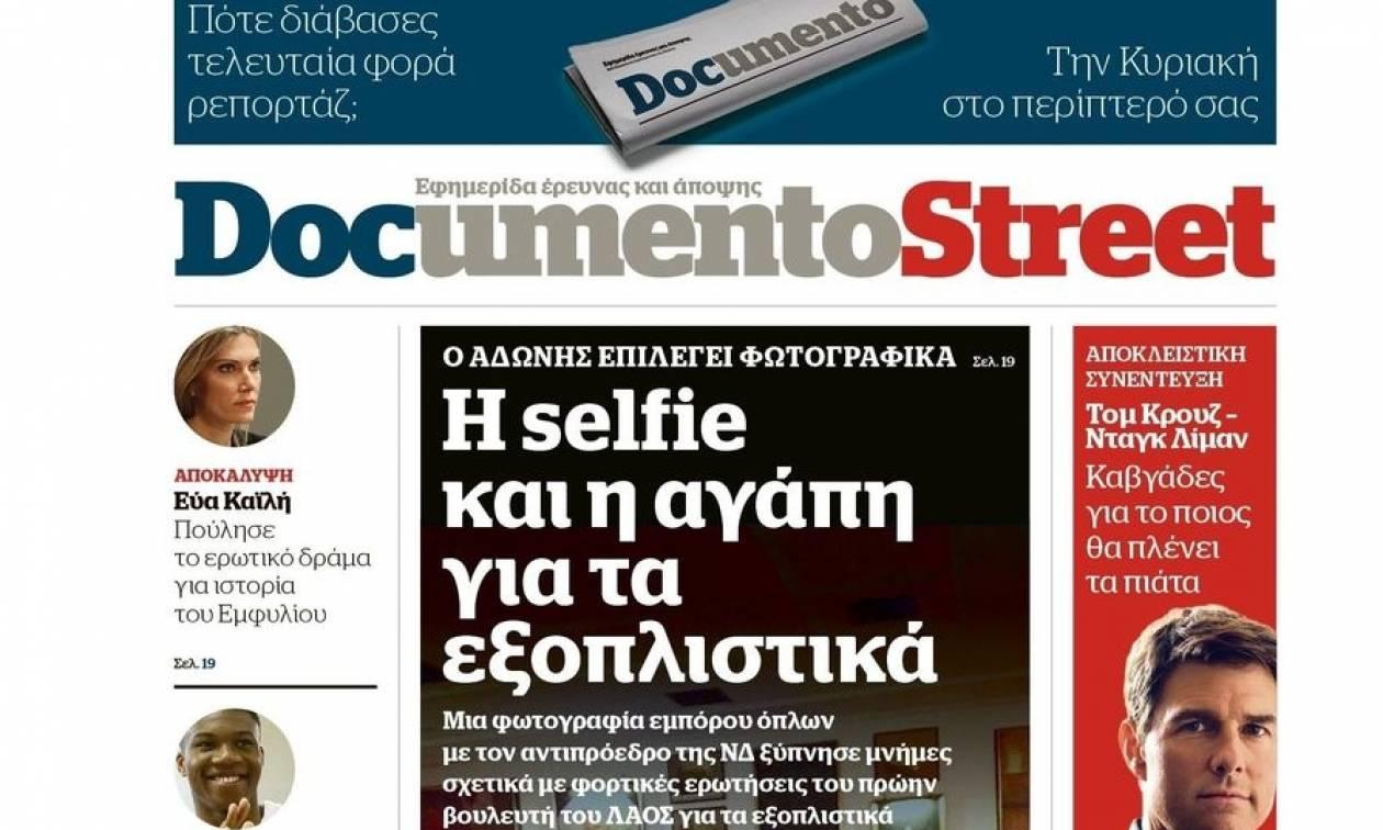 Έρχεται το Documento Street - Ακόμη ένα Documento
