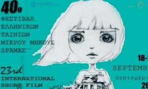 Το Φεστιβάλ Ταινιών Μικρού Μήκους Δράμας αγαπά το βιβλίο