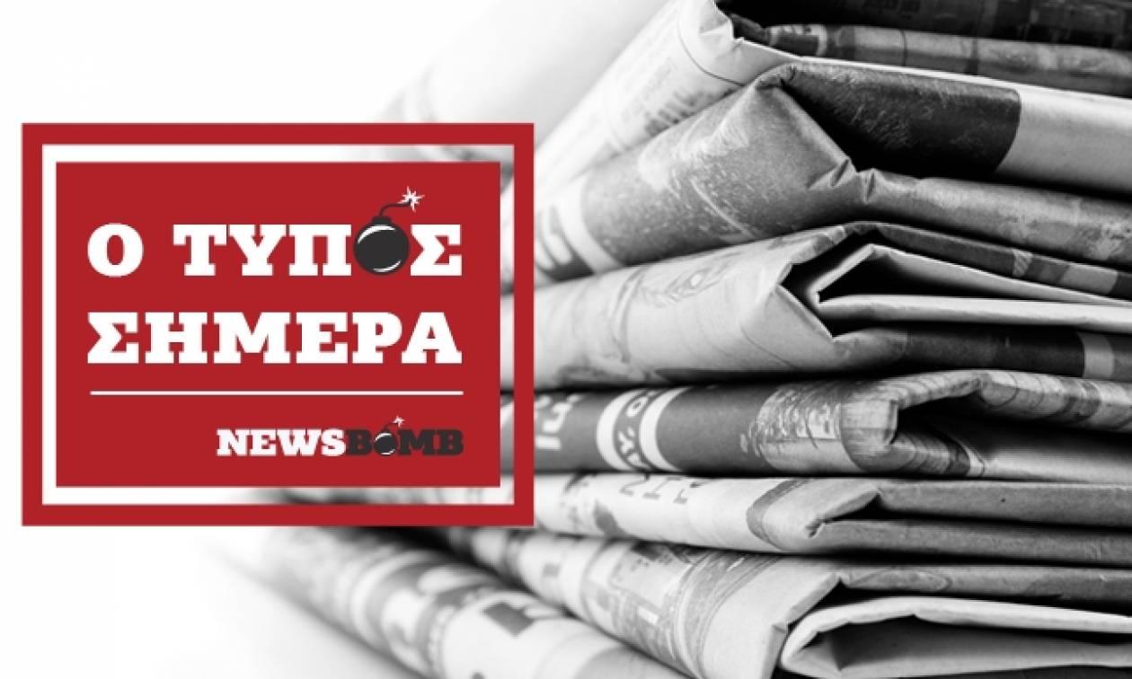 Εφημερίδες: Διαβάστε τα πρωτοσέλιδα των εφημερίδων (16/09/2017)