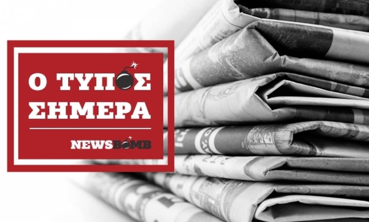 Εφημερίδες: Διαβάστε τα πρωτοσέλιδα των εφημερίδων (17/09/2017)