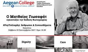 Ο Ματθαίος Γιωσαφάτ εγκαινιάζει την Έκθεση Φωτογραφίας «#PsyToGraphy: Άνθρωποι και Συναισθήματα»