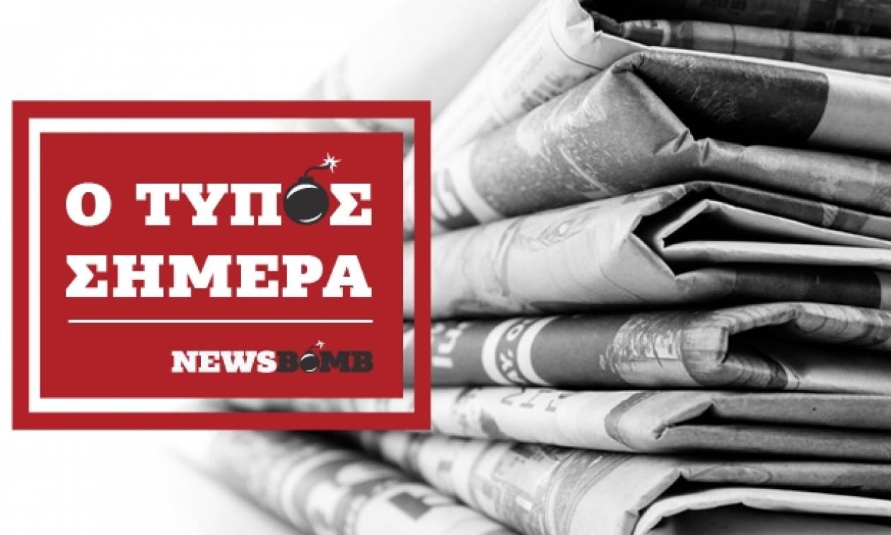 Εφημερίδες: Διαβάστε τα πρωτοσέλιδα των εφημερίδων (20/09/2017)