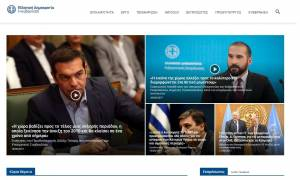 Government.gov.gr: Αυτό είναι το νέο site για το έργο της κυβέρνησης
