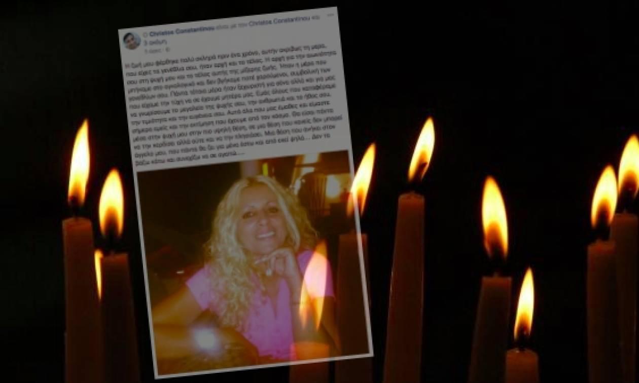 Συγκλονίζει Έλληνας δημοσιογράφος: Πέθανε η μάνα του στα γενέθλια της
