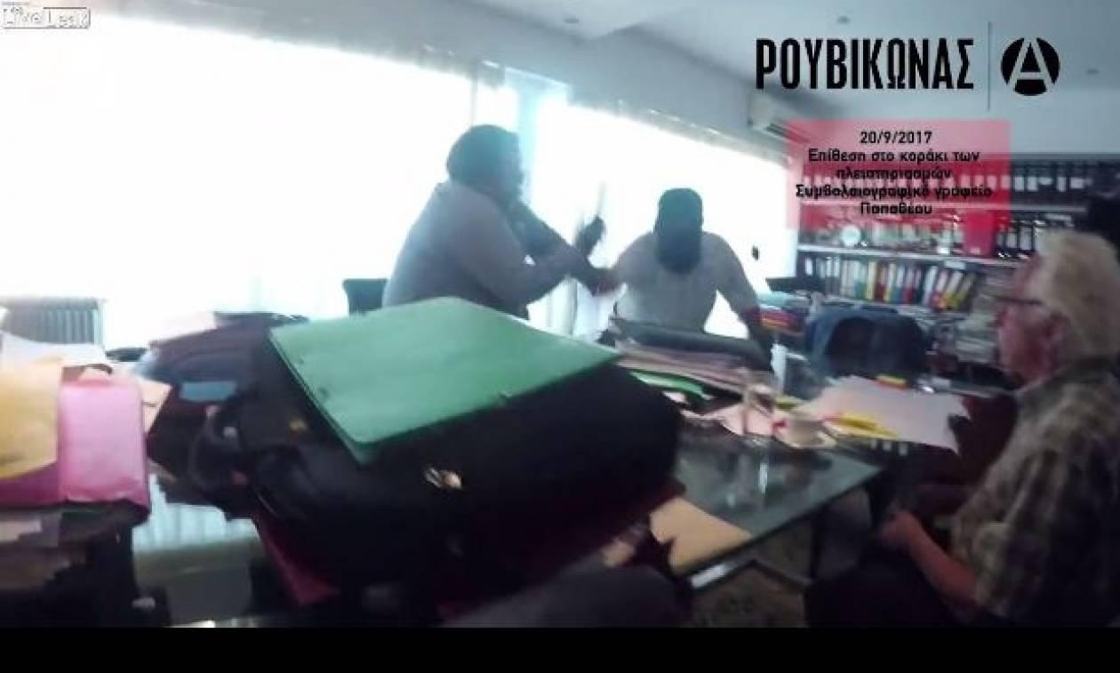 Εισβολή Ρουβίκωνα σε συμβολαιογραφικό γραφείο (video)