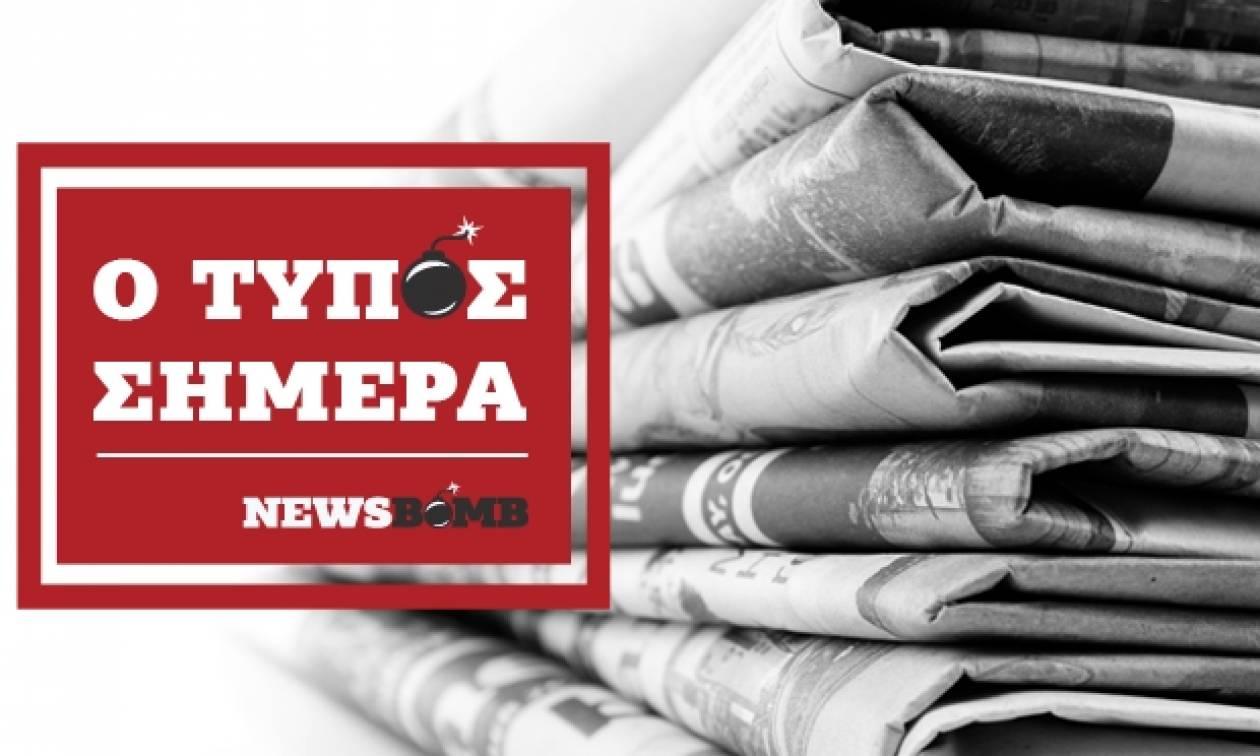 Εφημερίδες: Διαβάστε τα πρωτοσέλιδα των εφημερίδων (21/09/2017)
