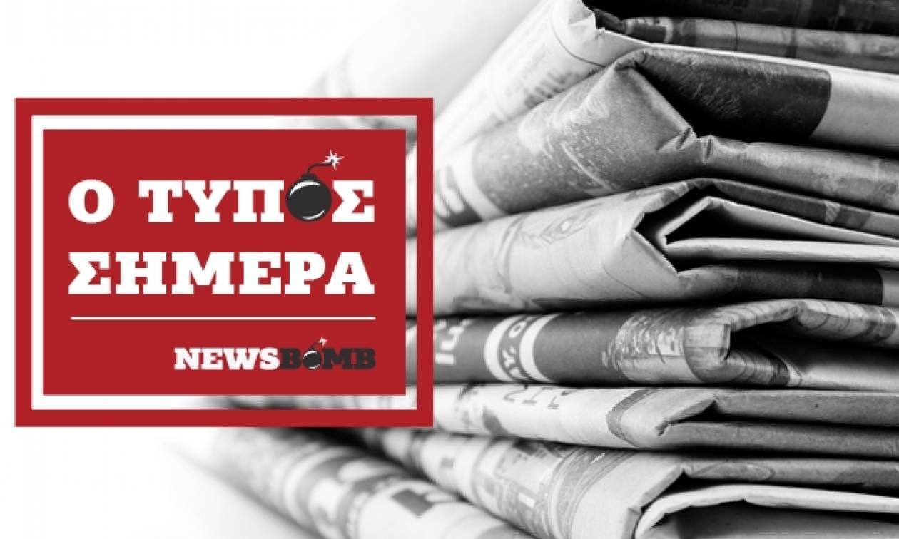 Εφημερίδες: Διαβάστε τα πρωτοσέλιδα των εφημερίδων (22/09/2017)