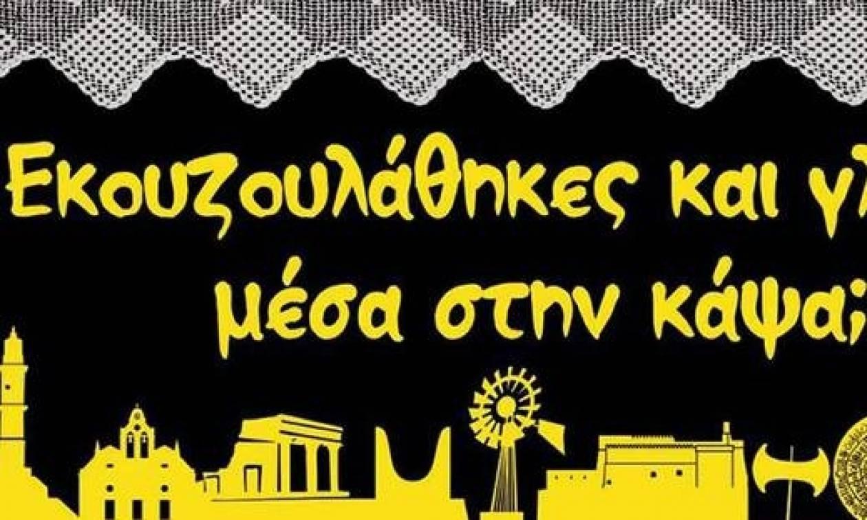 Δείτε τα αυτοκόλλητα του Ημιμαραθωνίου Κρήτης και κλάψτε από τα γέλια! (pics)