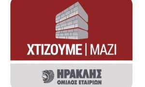 Ο Όμιλος ΗΡΑΚΛΗΣ εγκαινιάζει τη νέα διαδραστική πλατφόρμα «Χτίζουμε Μαζί»