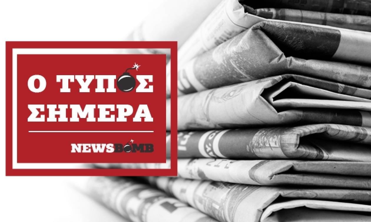 Εφημερίδες: Διαβάστε τα πρωτοσέλιδα των εφημερίδων (26/09/2017)