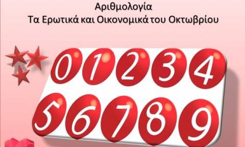 Αριθμολογία: Προβλέψεις για τα Ερωτικά και Οικονομικά του Οκτωβρίου