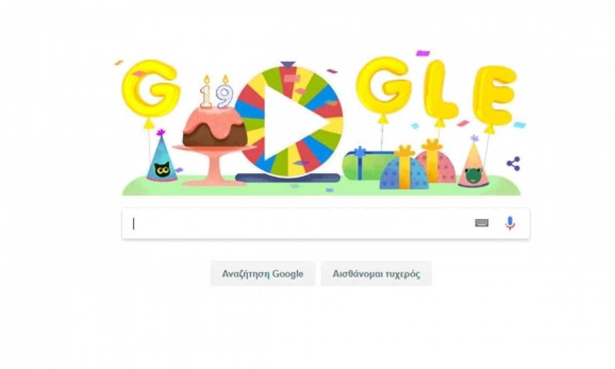 Τροχός έκπληξη για τα γενέθλια της Google: Έτσι θα αποκαλύψετε τις 19 εκπλήξεις!