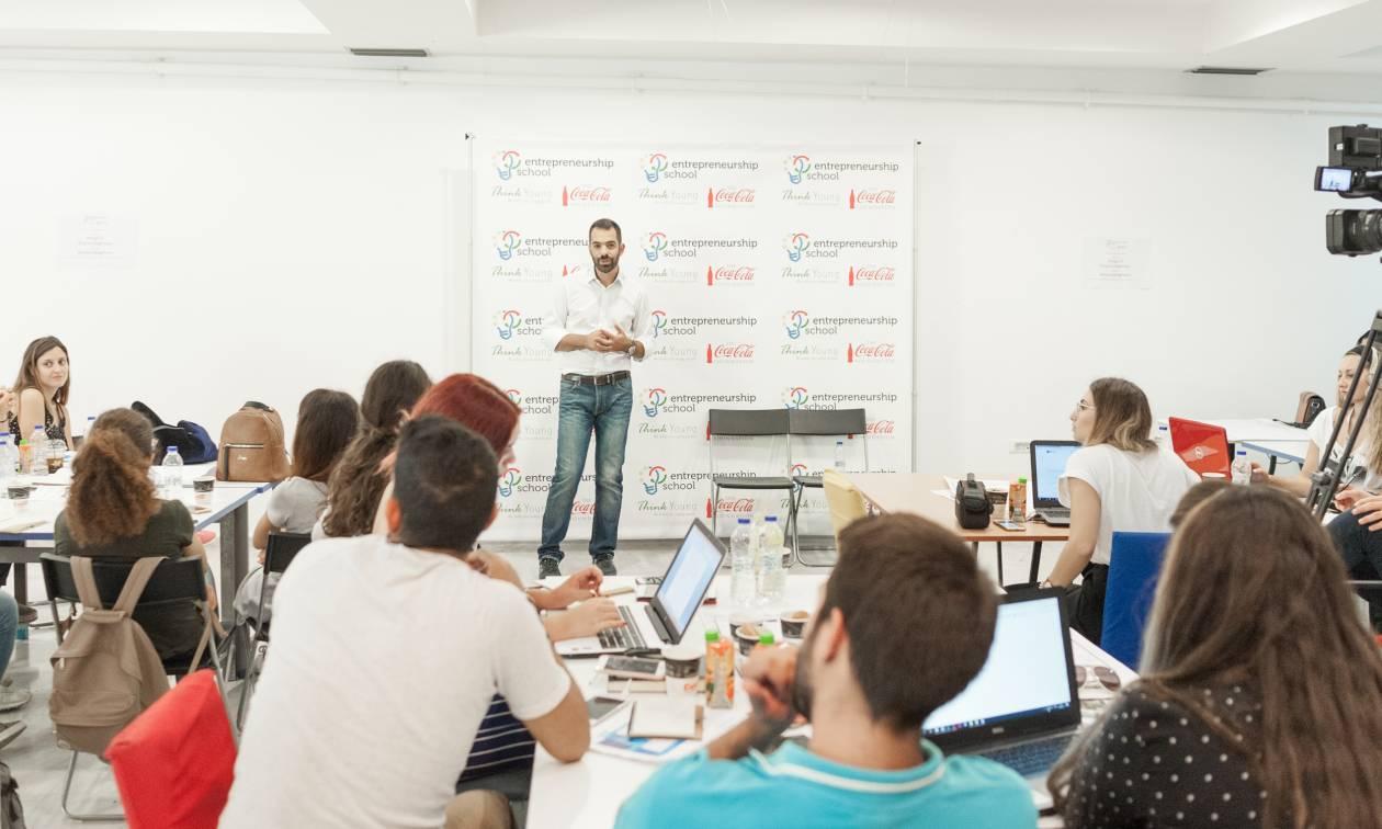 Σχολή Επιχειρηματικότητας: Για ακόμα μία χρονιά στην Ελλάδα από την Coca - Cola