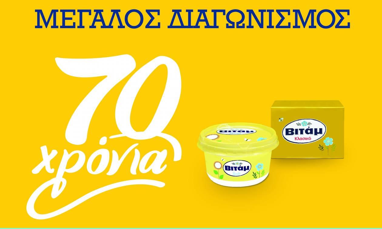 Το ΒΙΤΑΜ γιορτάζει τα 70 χρόνια του με ένα σούπερ διαγωνισμό!