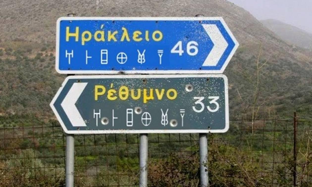 Χαμός στο Twitter: Οι ΑΝΕΛ θέλουν οι πινακίδες στην Κρήτη να γράφονται και στη Γραμμική Β