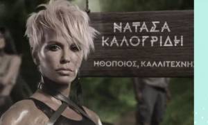 Nomads: Η απόκρυψη ηλικίας της Καλογρίδη στο επίσημο τρέιλερ του παιχνιδιού