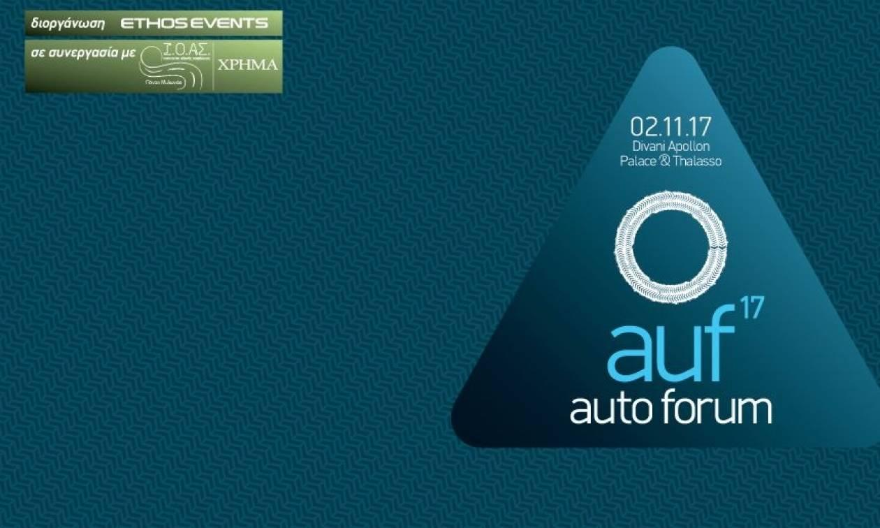 «Κορυφαίοι Έλληνες και Διεθνείς Ομιλητές στο Auto Forum 2017»