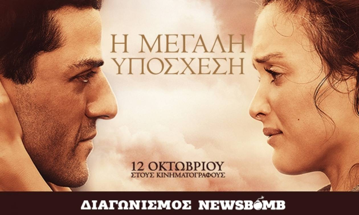 Διαγωνισμός Newsbomb.gr: Κέρδισε 1 διπλή πρόσκληση για την πρεμιέρα της ταινίας «Η Μεγάλη Υπόσχεση»