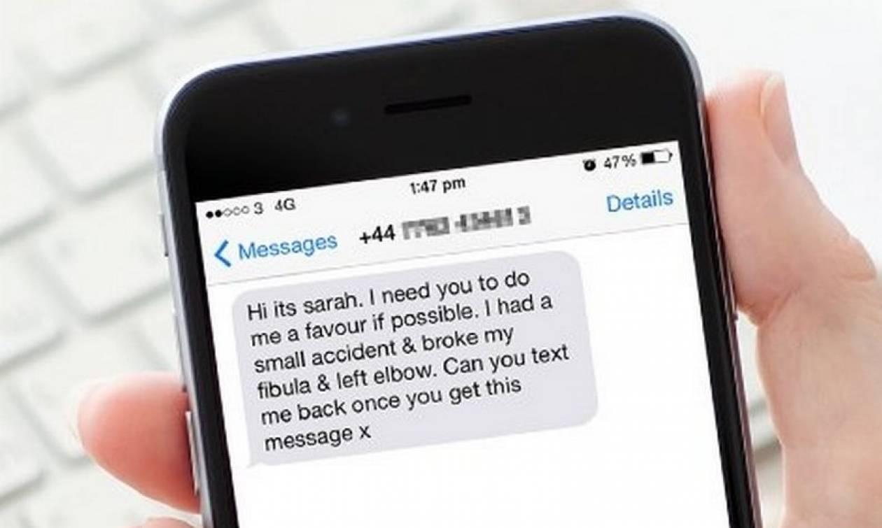 Αν απαντήσεις σε αυτό το μήνυμα θα χρεωθείς 20 ευρώ