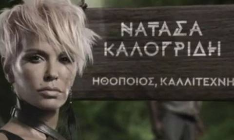 Nomads: Η ανάρτηση της Νατάσας Καλογρίδη στο Ιnstagram ενώ είναι στις Φιλιππίνες