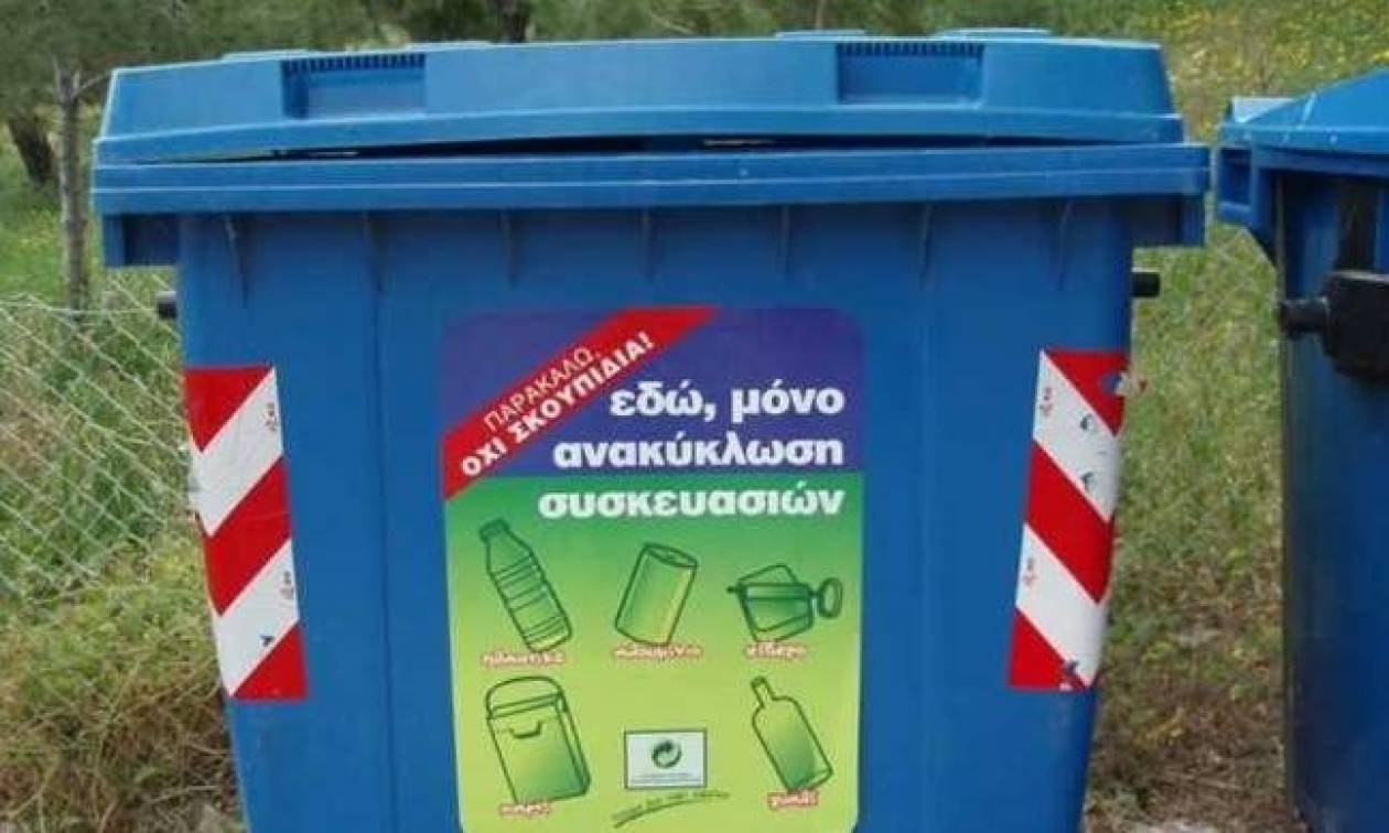 Δεν κάνεις ανακύκλωση; Πρόστιμο 500 ευρώ!