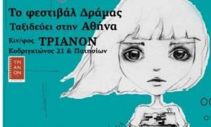Με πλούσιο πρόγραμμα και βραβευμένες ταινίες ταξιδεύει στην Αθήνα το Φεστιβάλ Δράμας