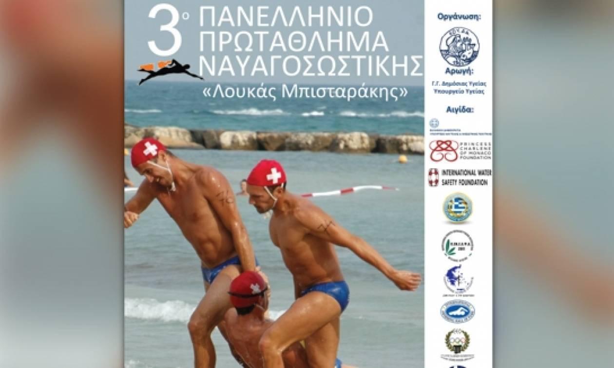 Υπό την αιγίδα του Υπουργείου Ναυτιλίας το 3ο Πανελλήνιο Πρωτάθλημα Ναυαγοσωστικής