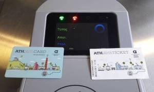 Ηλεκτρονικό εισιτήριο: Τι είναι και πώς λειτουργεί