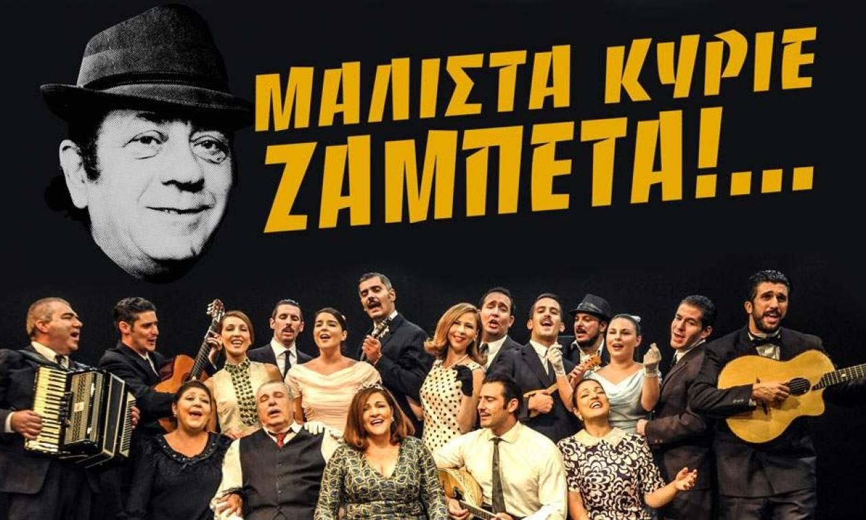 Μάλιστα Κύριε Ζαμπέτα!… στο Θέατρο Αλίκη