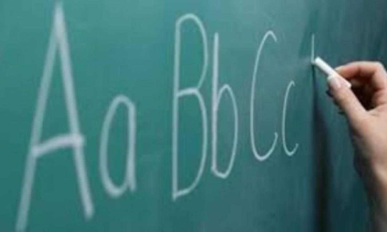 ΕΔΩ μπορείτε να κάνετε δωρεάν μαθήματα αγγλικών!