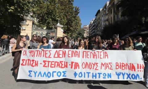 Θεσσαλονίκη - Φοιτητές: «Ούτε σκέψη για περικοπή βιβλίων»