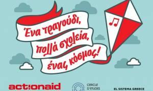 Ευρωπαϊκό Bραβείο Καινοτομίας στο εκπαιδευτικό έργο της ActionAid Ελλάς