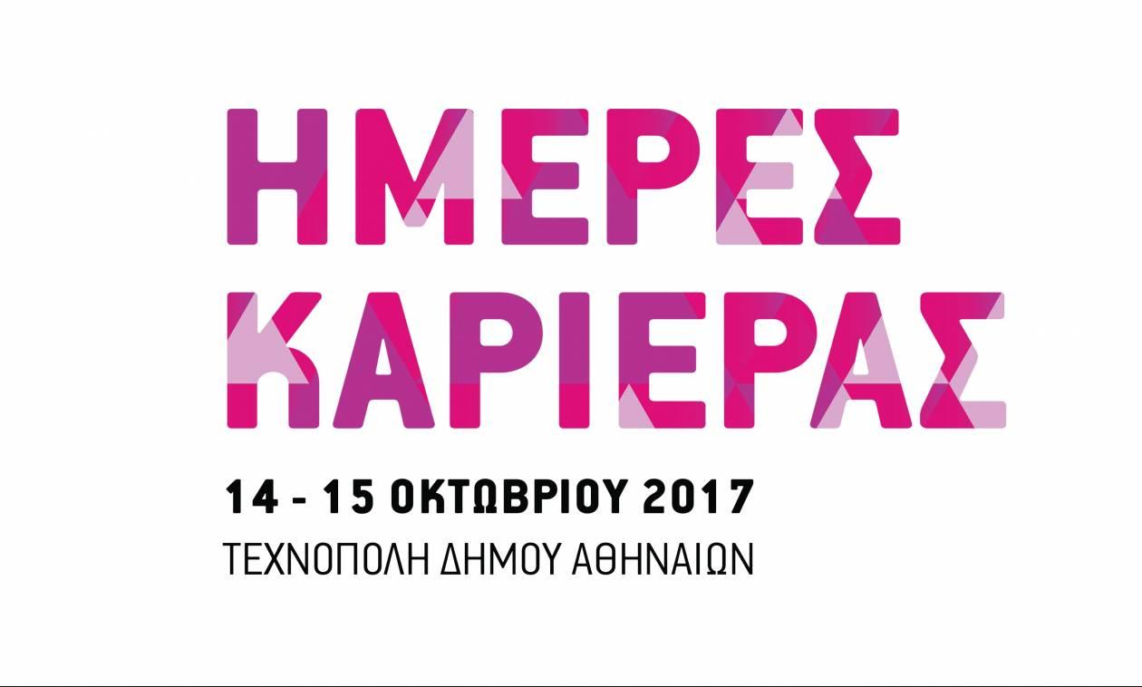 Ημέρες Καριέρας 2017: Το Up event και οι ομιλητές