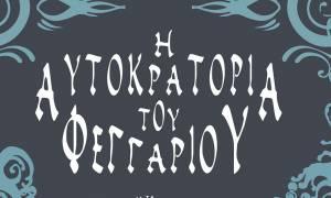 Η Αυτοκρατορία του Φεγγαριού: Η Καρδιά του Δαίμονα – Γιώργος Αγγελίδης