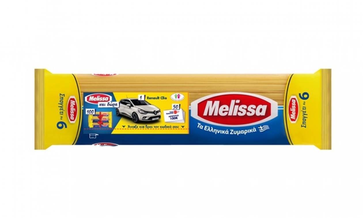 Η Melissa σού δίνει την ευκαιρία να κερδίσεις ένα Renault Clio και πολλά ακόμη δώρα!