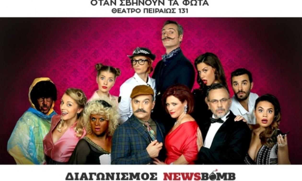 Διαγωνισμός Newsbomb.gr: Κερδίστε προσκλήσεις για την παράσταση «Όταν σβήνουν τα φώτα»