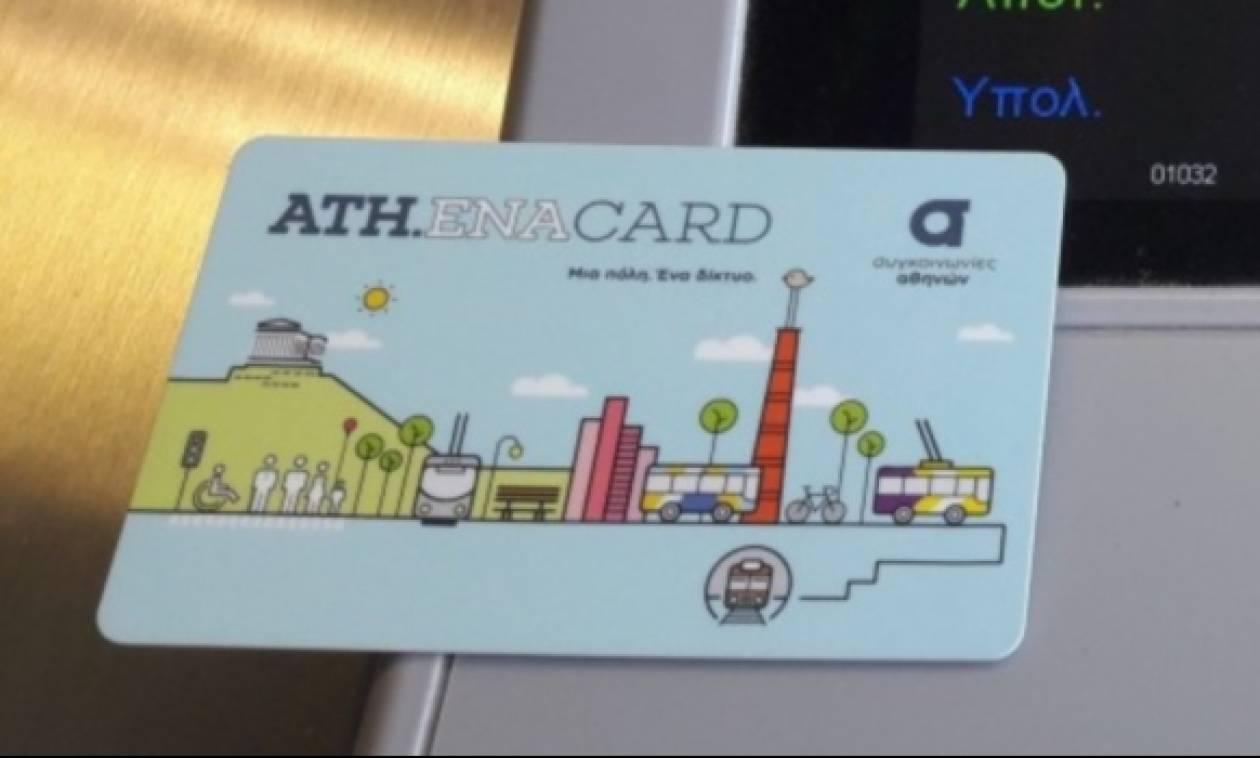 Hλεκτρονική κάρτα ΟΑΣΑ: Όλα τα βήματα για να έρθει σπίτι σας