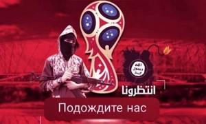 Οι τζιχαντιστές απειλούν ότι θα «χτυπήσουν» το Μουντιάλ της Μόσχας