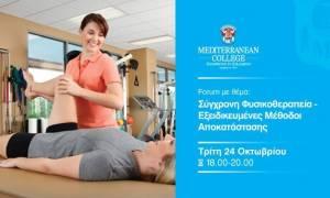 Mediterranean College: Forum για εξειδικευμένες μεθόδους αποκατάστασης στη σύγχρονη φυσικοθεραπεία