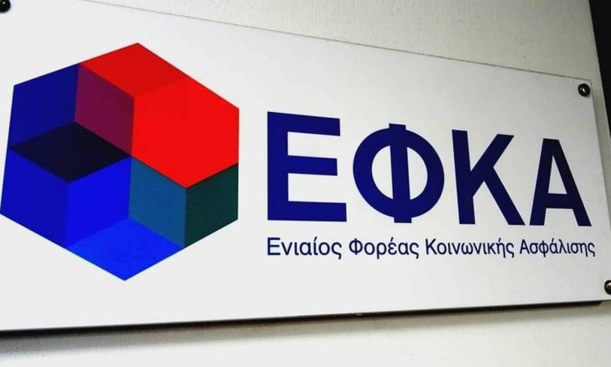ΕΦΚΑ: Παράταση έως 31/1/2018 για τις εισφορές του 2016