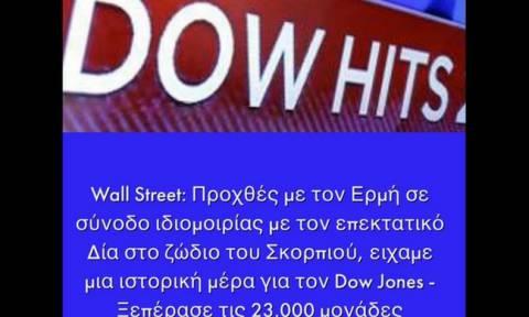 Ιστορική μέρα για τον Dow Jones, ξεπέρασε τις 23.000 μονάδες και τα άστρα ξέρουν γιατί!